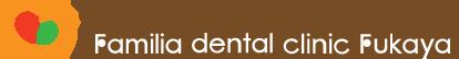 歯とお口の健康のことなら何でも相談できる深谷市・籠原周辺にある歯医者 ファミリアデンタルクリニック深谷